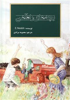 دانلود کتاب بچه های راه آهن