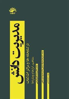 دانلود کتاب مدیریت دانش در کتابخانهها و مراکز اطلاعات: مفاهیم، ابزارها و رویکردها