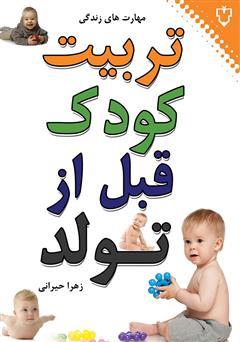 دانلود کتاب تربیت کودک قبل از تولد
