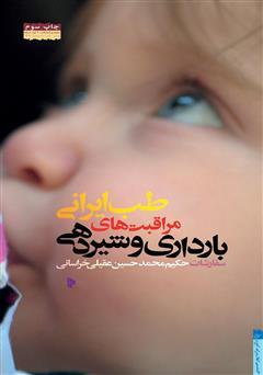 دانلود کتاب طب ایرانی؛ بارداری و شیردهی