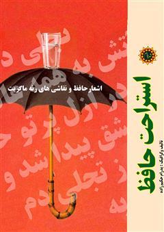 دانلود کتاب استراحت حافظ