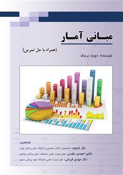 دانلود کتاب مبانی آمار (همراه با حل تمرین)