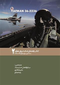دانلود کتاب کتاب راهنمای اساتید نیروی هوایی - جلد 2