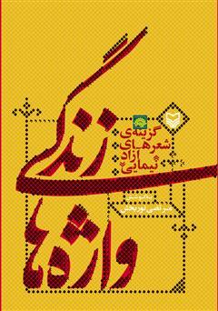 دانلود کتاب زندگی واژه ها: گزینه ی شعرهای آزاد نیمایی - جلد ا