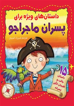 دانلود کتاب داستانهای ویژه برای پسران ماجراجو: 15 داستان جالب و هیجان انگیز پسرانه