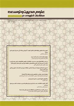 دانلود دو ماهنامه مطالعات کاربردی در علوم مدیریت و توسعه - شماره 5