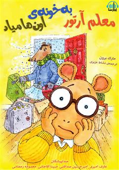 دانلود کتاب صوتی معلم آرتور به خونه اونها میاد