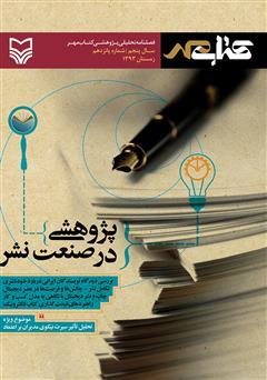 دانلود فصلنامه تحلیلی پژوهشی کتاب مهر - شماره 15