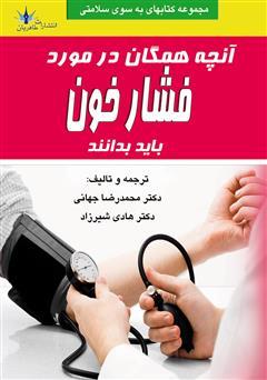 دانلود کتاب آنچه همگان در مورد فشار خون باید بدانند
