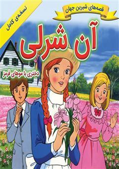 دانلود کتاب آن شرلی: دختری با موهای قرمز