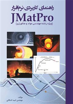 دانلود کتاب راهنمای کاربردی نرم افزار JMatPro