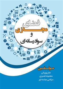 جابر پوریانی- معصومه نصیری- مزتضی چشمه نور