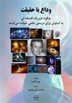 کتاب وداع با حقیقت، چگونه فیزیک افسانهای به کاوش برای درستی علمی خیانت میکند