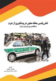 دانلود کتاب نقش پلیس محله محور در پیشگیری از جرم (مطالعهی موردی شهر شیراز)