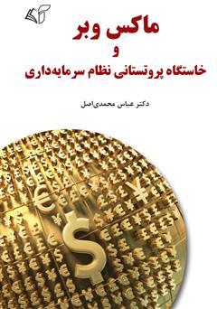 دانلود کتاب ماکس وبر و خاستگاه پروتستانی نظام سرمایهداری