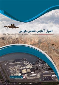 دانلود کتاب اصول آمایش نظامی هوایی