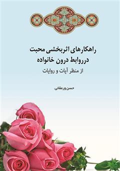 دانلود کتاب راهکارهای اثربخش محبت در روابط درون خانواده از منظر آیات و روایات