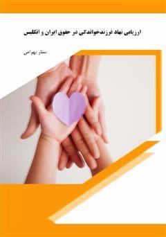 دانلود کتاب  ارزیابی نهاد فرزند خواندگی در حقوق ایران و انگلیس