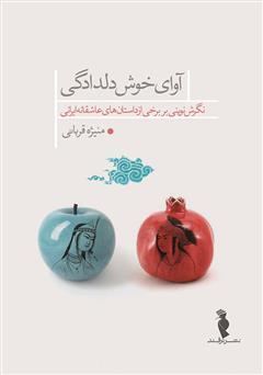 دانلود کتاب آوای خوش دلدادگی: نگرش نوینی بر برخی از داستانهای عاشقانهی ایرانی