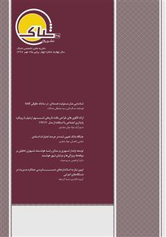 دانلود نشریه علمی تخصصی شباک - شماره 35