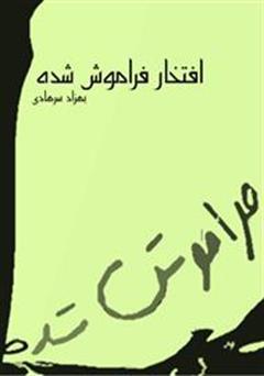 کتاب افتخار فراموش شده