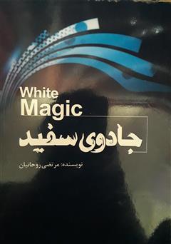 دانلود کتاب جادوی سفید