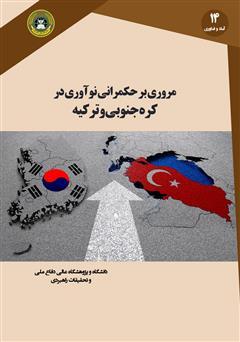 دانلود کتاب مروری بر حکمرانی نوآوری در کره جنوبی و ترکیه