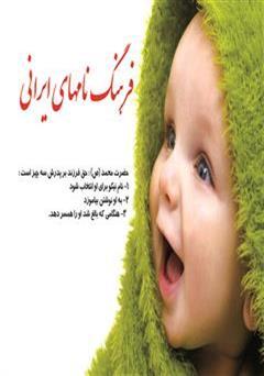 دانلود کتاب نام های ایرانی