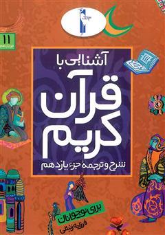 دانلود کتاب شرح و ترجمه جزء یازدهم - آشنایی با قرآن کریم برای نوجوانان