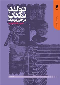 دانلود کتاب تولد تمدن در خاور نزدیک