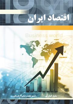 دانلود کتاب اقتصاد ایران