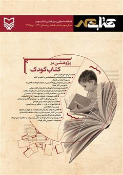 دانلود فصلنامه تحلیلی پژوهشی کتاب مهر - شماره هشتم