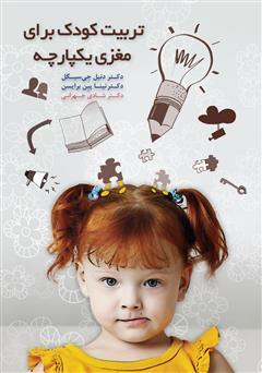 دانلود کتاب تربیت کودک برای مغزی یکپارچه