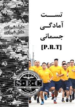 دانلود کتاب تست آمادگی جسمانی (PRT)