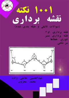 کتاب 1001 نکته نقشه برداری (سوالات تالیفی و طبقه بندی شده)