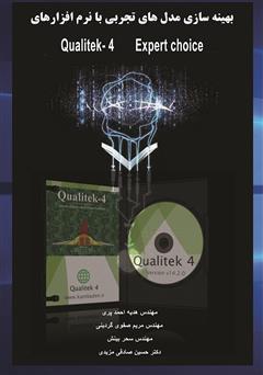دانلود کتاب بهینهسازی مدلهای تجربی با نرمافزارهای Qualitek-4 و Expert choice