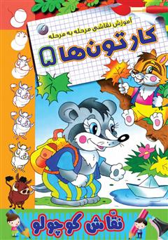 دانلود کتاب آموزش نقاشی مرحله به مرحله: کارتونها 5