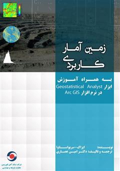 دانلود کتاب زمین آمار کاربردی به همراه آموزش ابزار Geostatistical Analyst در نرم افزار Arc GIS