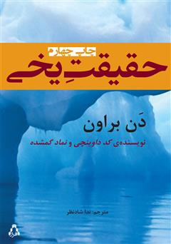 کتاب رمان حقیقت یخی