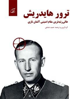 کتاب ترور هایدریش (عالی رتبه ترین مقام امنیتی آلمان نازی)
