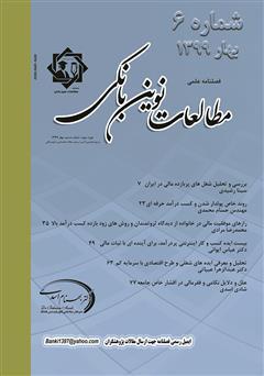 دانلود فصلنامه علمی مطالعات نوین بانکی - شماره ششم