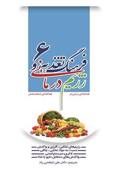 دانلود کتاب فرهنگ تغذیه و رژیم درمانی 6: رژیمهای غذایی، آلرژی و واکنش نسبت به مواد غذایی، چاقی، تغذیه و لاغری