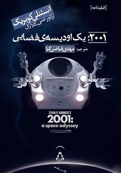 دانلود کتاب 2001: یک اودیسهی فضایی