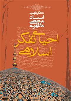 دانلود کتاب احیای تفکر اسلامی