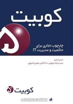 دانلود کتاب کوبیت 5: چارچوب تجاری برای حاکمیت و مدیریت IT