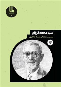 دانلود کتاب سید محمد فرزان