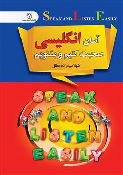دانلود کتاب آسان انگلیسی صحبت کنیم و بشنویم