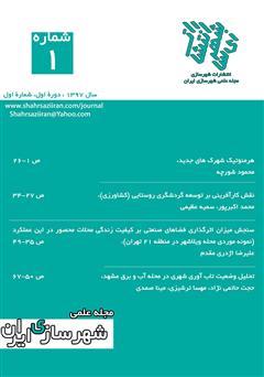 دانلود مجله علمی شهرسازی ایران - شماره 1