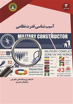دانلود کتاب آسیب شناسی قدرت نظامی (اصول و مفاهیم)