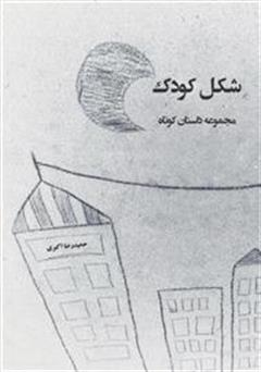 دانلود کتاب شکل کودک - مجموعه داستان کوتاه